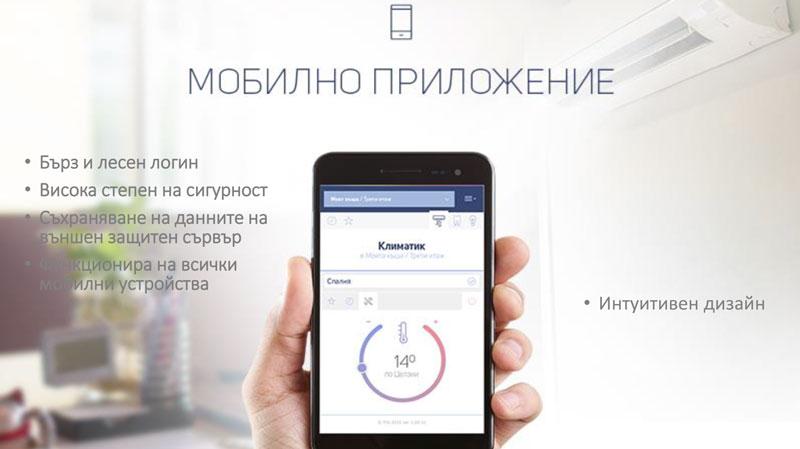 Мобилно приложение ProSmart за смартфон и таблет