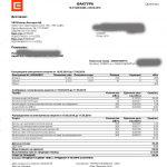 Месечна сметка (фактура) за ток (ел. енергия) издадена от ЧЕЗ България от 28.06.2016