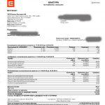 Месечна сметка (фактура) за ток (ел. енергия) издадена от ЧЕЗ България от 28.09.2016