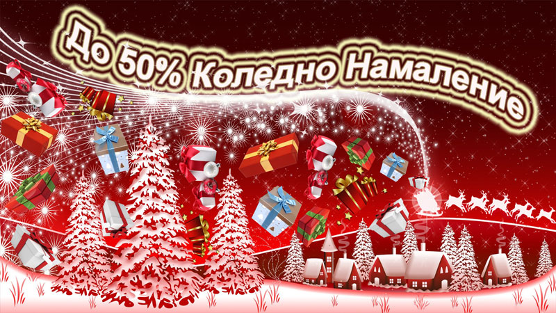 Christmas Discounts up to 50% of Redsun